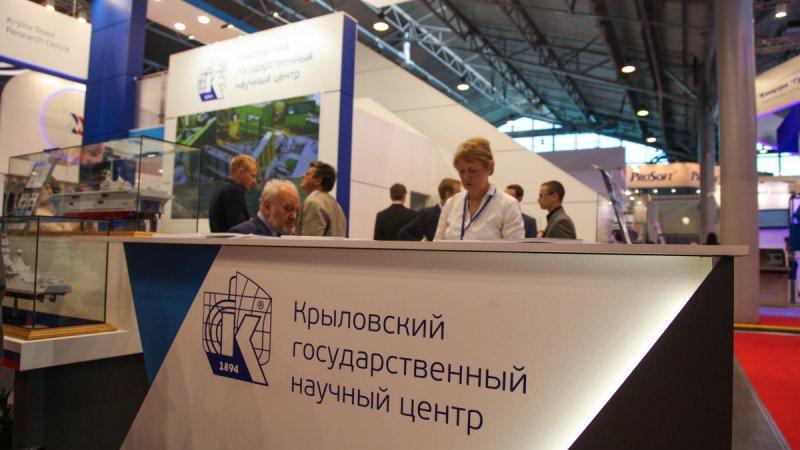 Крыловский государственный научный центр