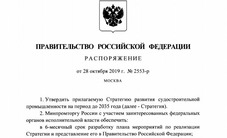 Распоряжение кабмина об утверждении стратегии развитии судпрома РФ до 2035 года