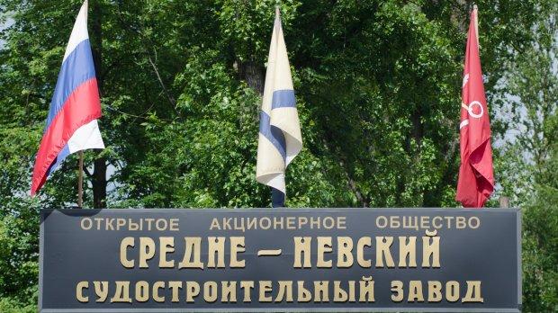 Средне-Невский судостроительный завод