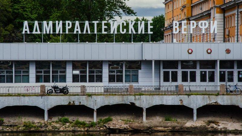 """Судостроительное предприятие """"Адмиралтейские верфи"""", Санкт-Петербург"""