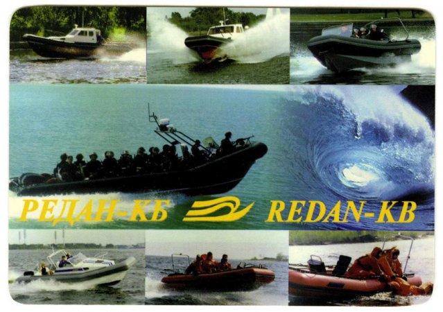 """Календарь """"Редан-КБ"""" на 2003 год"""