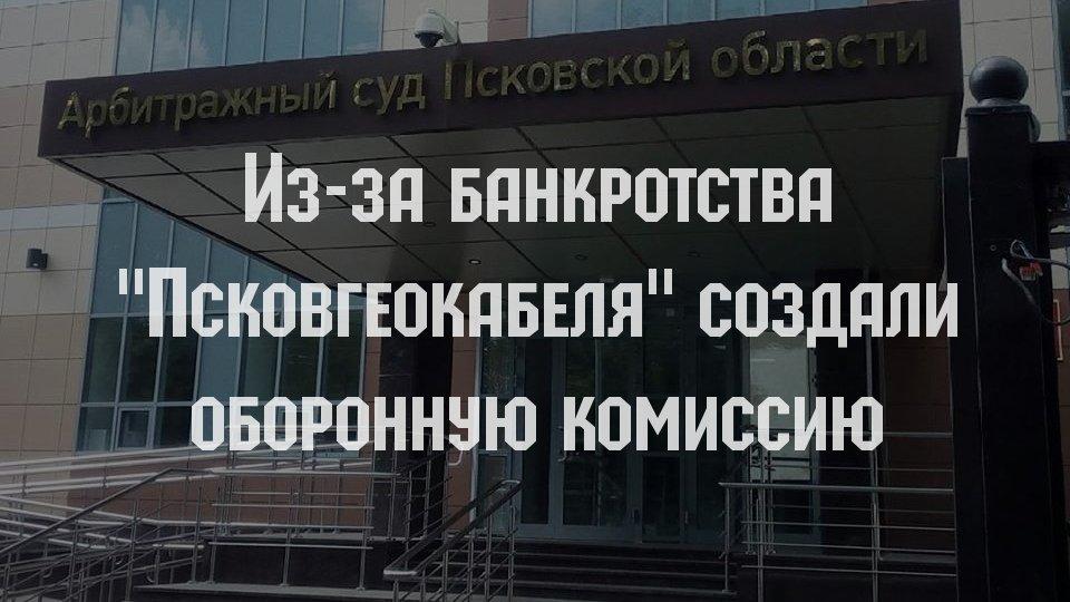 """Из-за банкротства """"Псковгеокабеля"""" создали оборонную комиссию"""