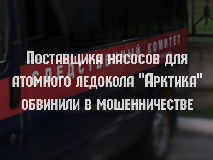 """Поставщика насосов для атомного ледокола """"Арктика"""" обвинили в мошенничестве"""