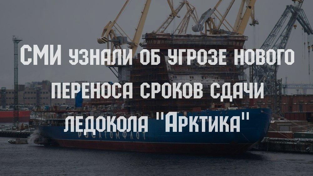 """СМИ узнали об угрозе нового переноса сроков сдачи ледокола """"Арктика"""""""