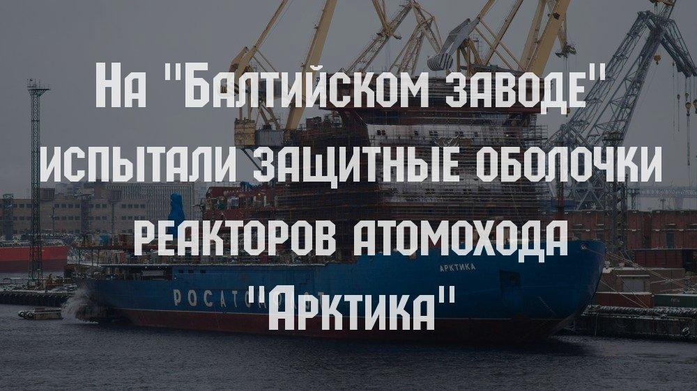 """На """"Балтийском заводе"""" испытали защитные оболочки реакторов атомохода """"Арктика"""""""