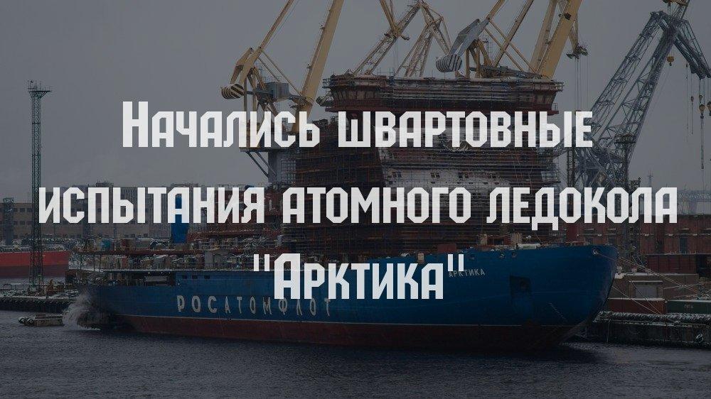 """Начались швартовные испытания атомного ледокола """"Арктика"""""""