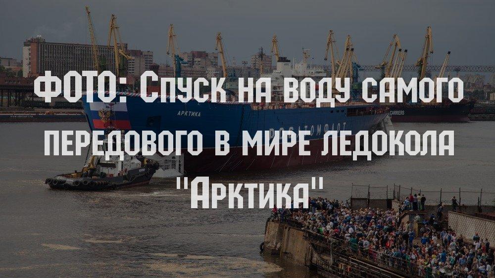 """ФОТО: Спуск на воду самого передового в мире ледокола """"Арктика"""""""