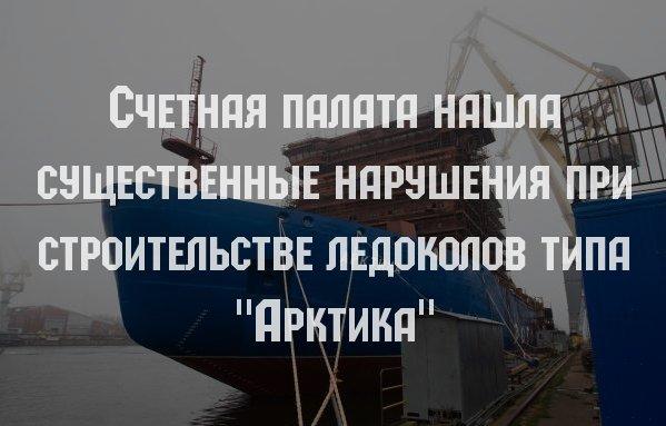 """Счетная палата нашла существенные нарушения при строительстве ледоколов типа """"Арктика"""""""