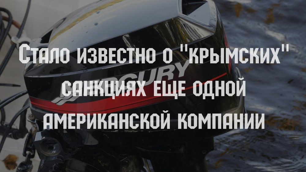 """Стало известно о """"крымских"""" санкциях еще одной американской компании"""