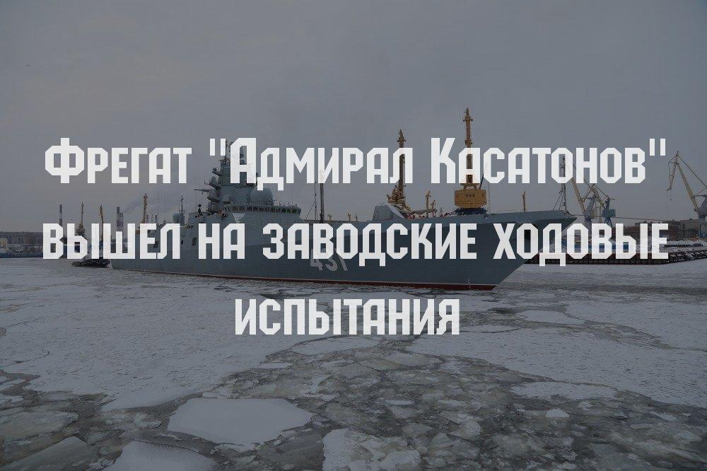 """Фрегат """"Адмирал Касатонов"""" вышел на заводские ходовые испытания"""