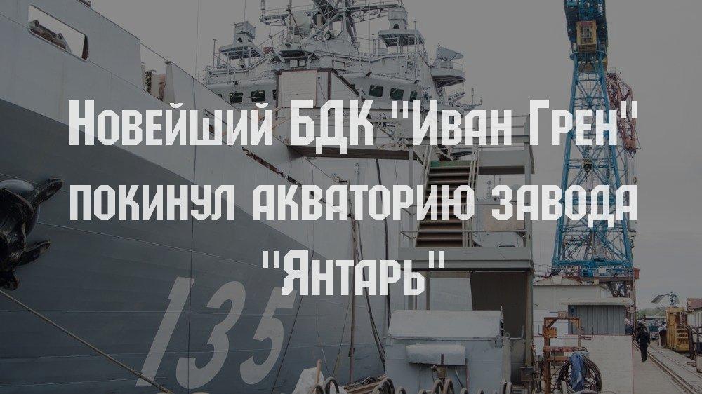 """Новейший БДК """"Иван Грен"""" покинул акваторию завода """"Янтарь"""""""